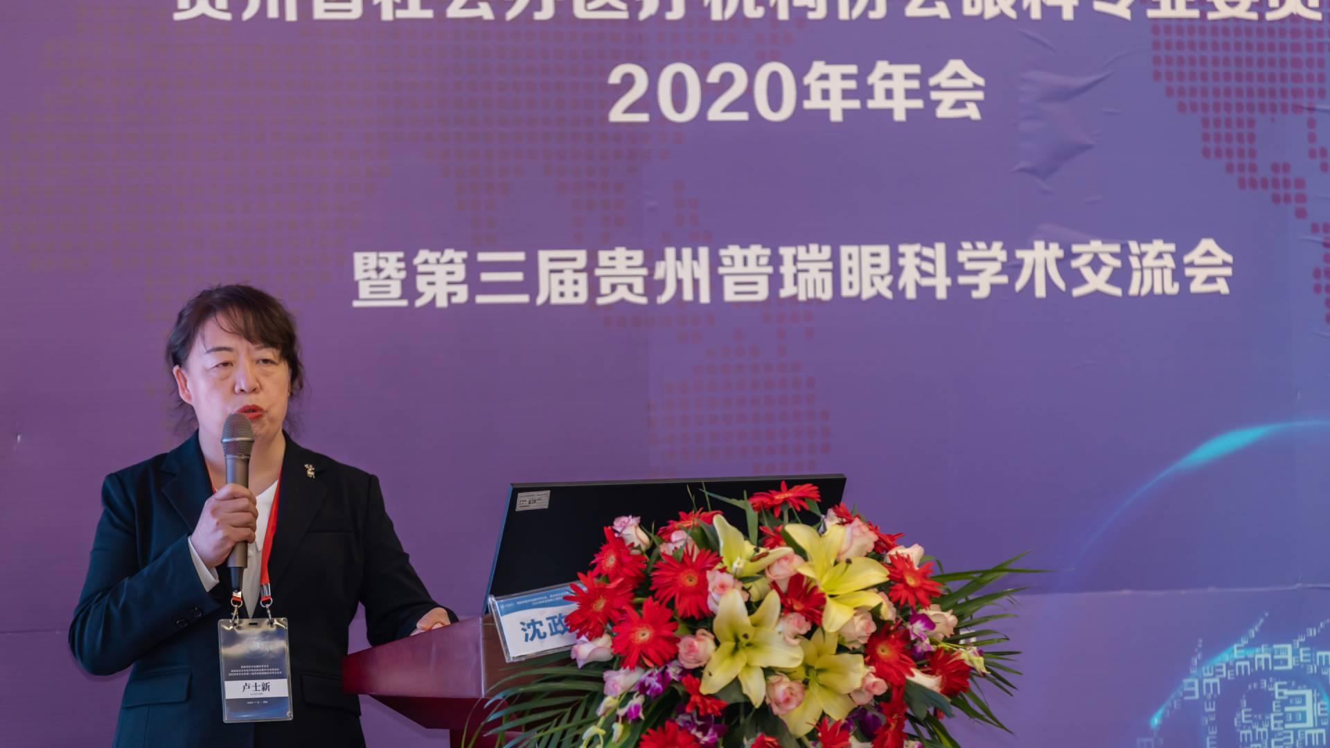 精彩回眸•学术版】2020年贵州普瑞第三届学术交流会总结